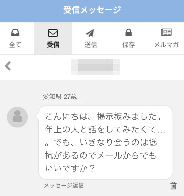 名古屋の女の子からの返信メッセージ