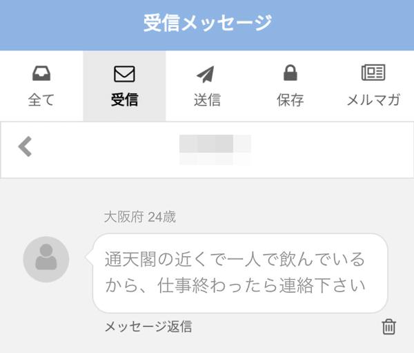 大阪のPCMAXの女の子のメッセージ