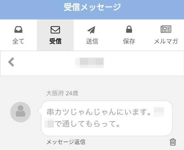 大阪通天閣近くで待ち合わせのメッセージ