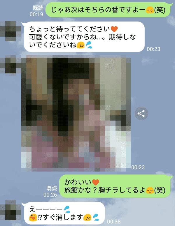女子大生とのLINE画像