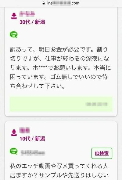 新潟のLINE掲示板の投稿画面