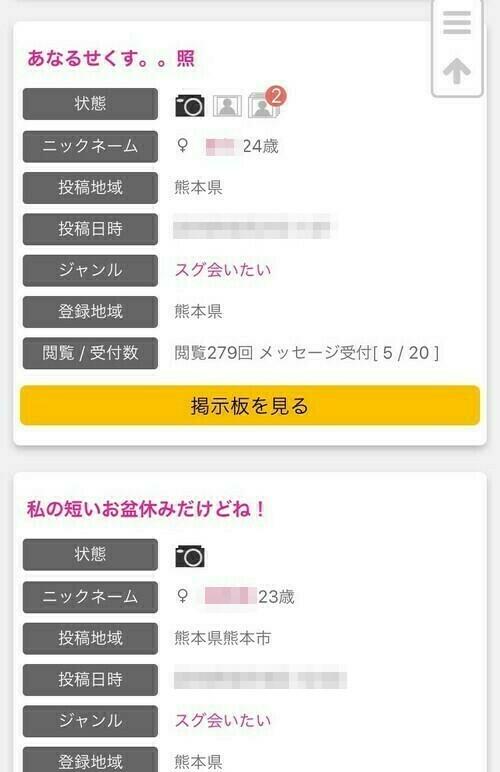 PCMAXで熊本の女性検索