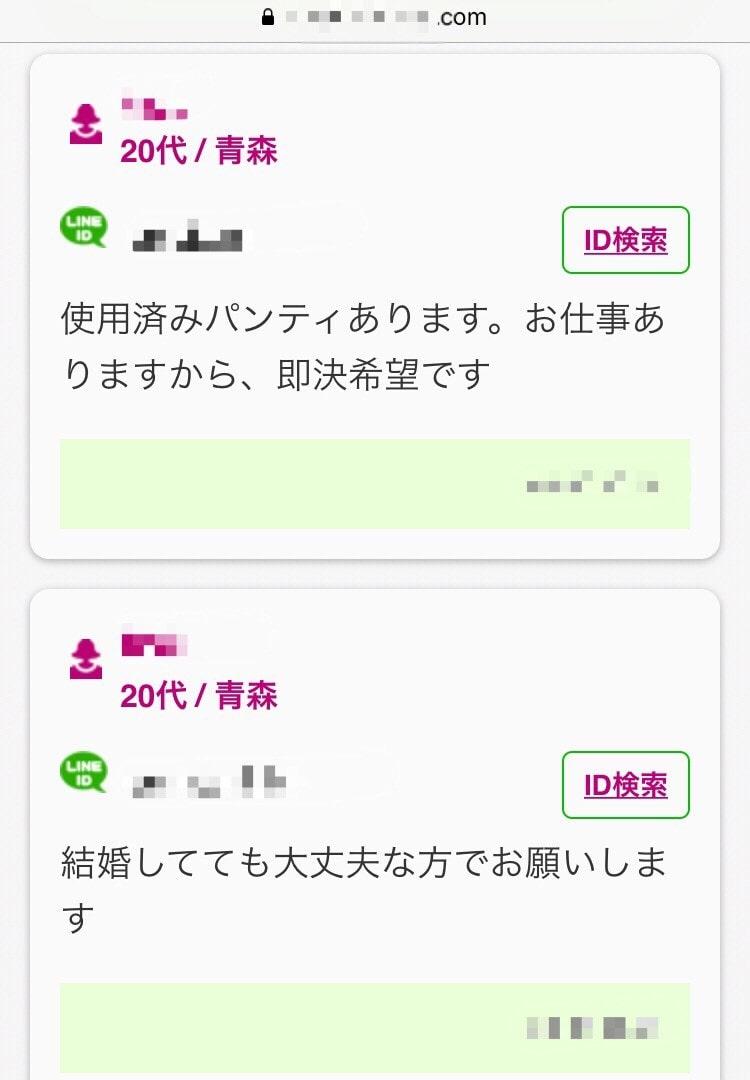 青森のLINE掲示板の投稿