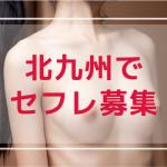 北九州でセフレが欲しいあなた!出会う場所、セックスする方法を紹介します