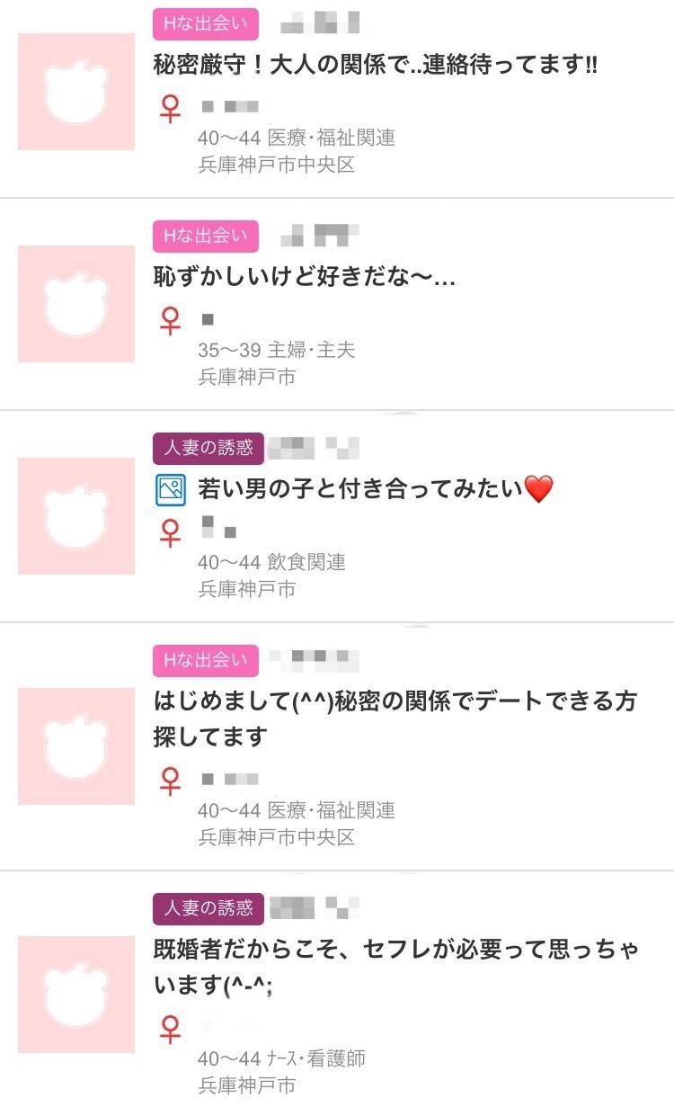 jメールで神戸の人妻熟女を検索
