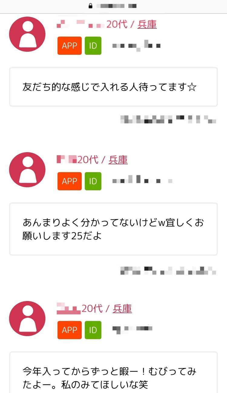 神戸のLINE掲示板の投稿