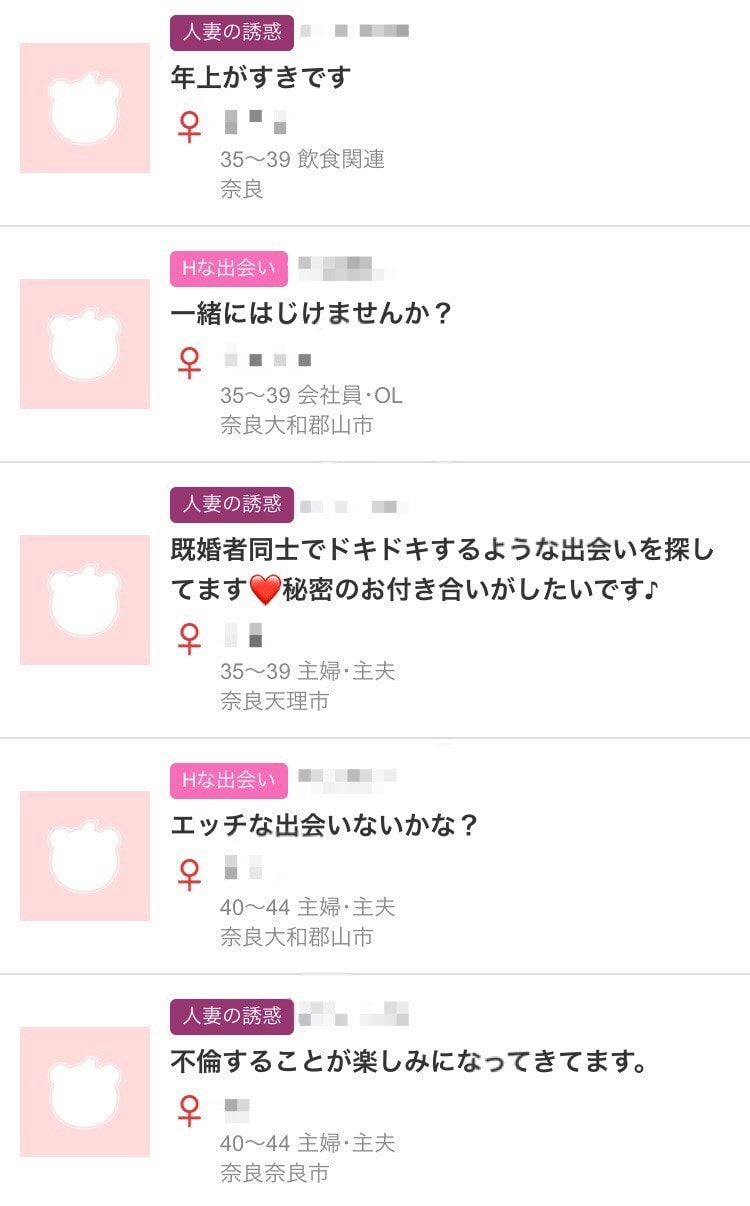 jメールで奈良の人妻熟女を検索