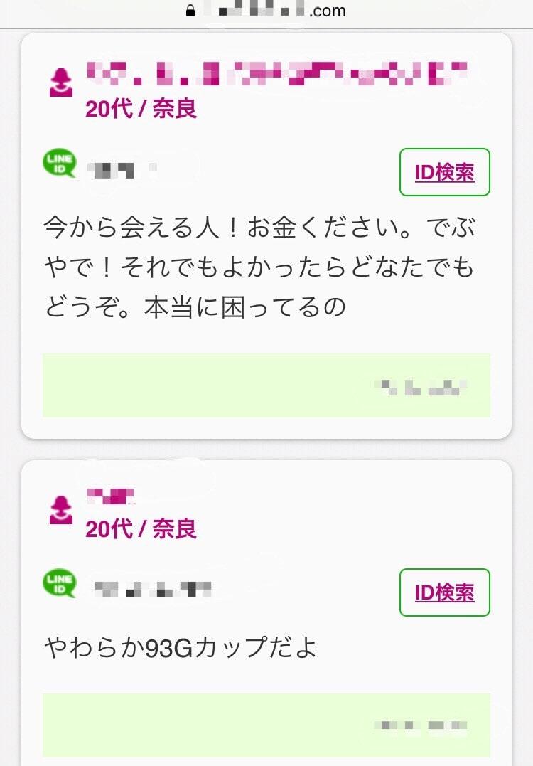 奈良のLINE掲示板の投稿