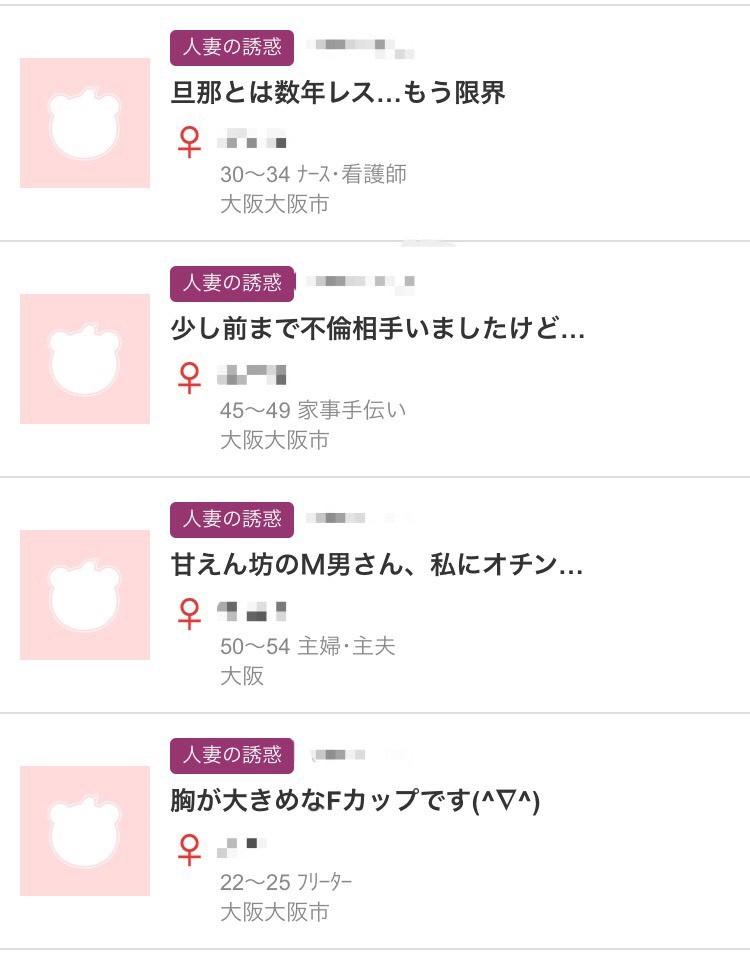 jメールで大阪の人妻熟女を検索