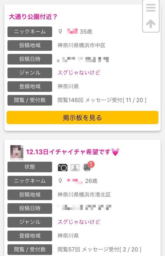 PCMAXで横浜の女性検索