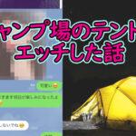 【キャンプ場のエロ体験談】テントでこっそりセックスが最高だった話w