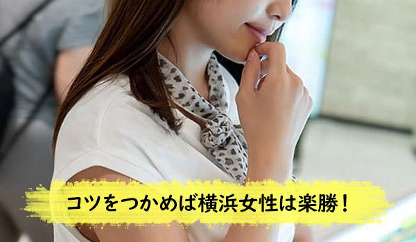 コツをつかめば横浜女性は楽勝