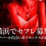 【横浜でセフレ募集】ハプバーか出会い系でセックスが最短