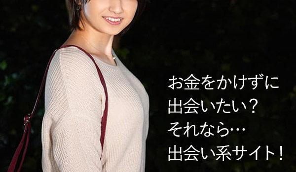 お金をかけずに大阪でセフレを作るなら、出会い系サイト
