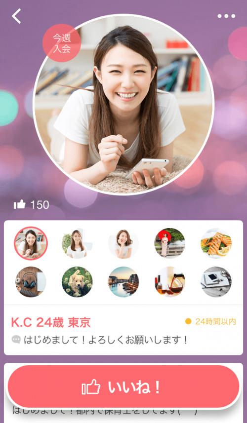 マッチンアプリwithの画面